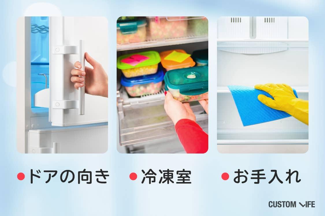 一人暮らし用冷蔵庫は、ドアの向き・冷凍室・お手入れのしやすさをチェック