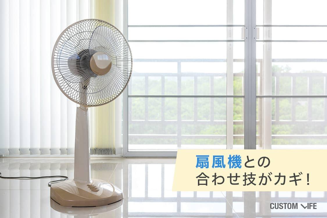 扇風機との合わせ技がカギ