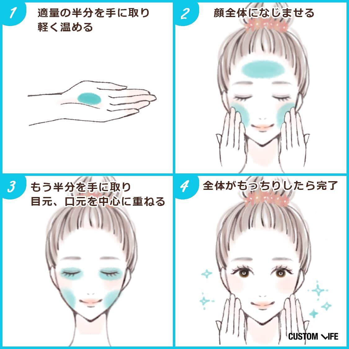 軽く温めてから顔全体になじませ、目元・口元を中心に重ね塗りする