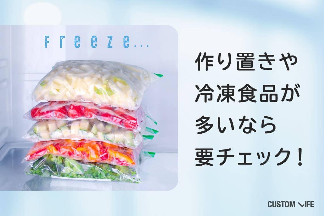 作り置きや冷凍食品が多いなら、冷凍室の大きさもチェック