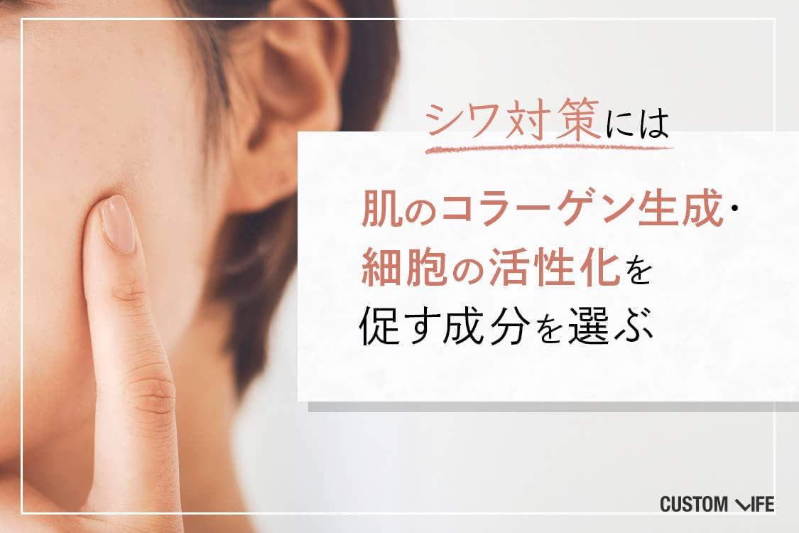 シワ対策には肌のコラーゲン生成・細胞の活性化を促す成分を選ぶ