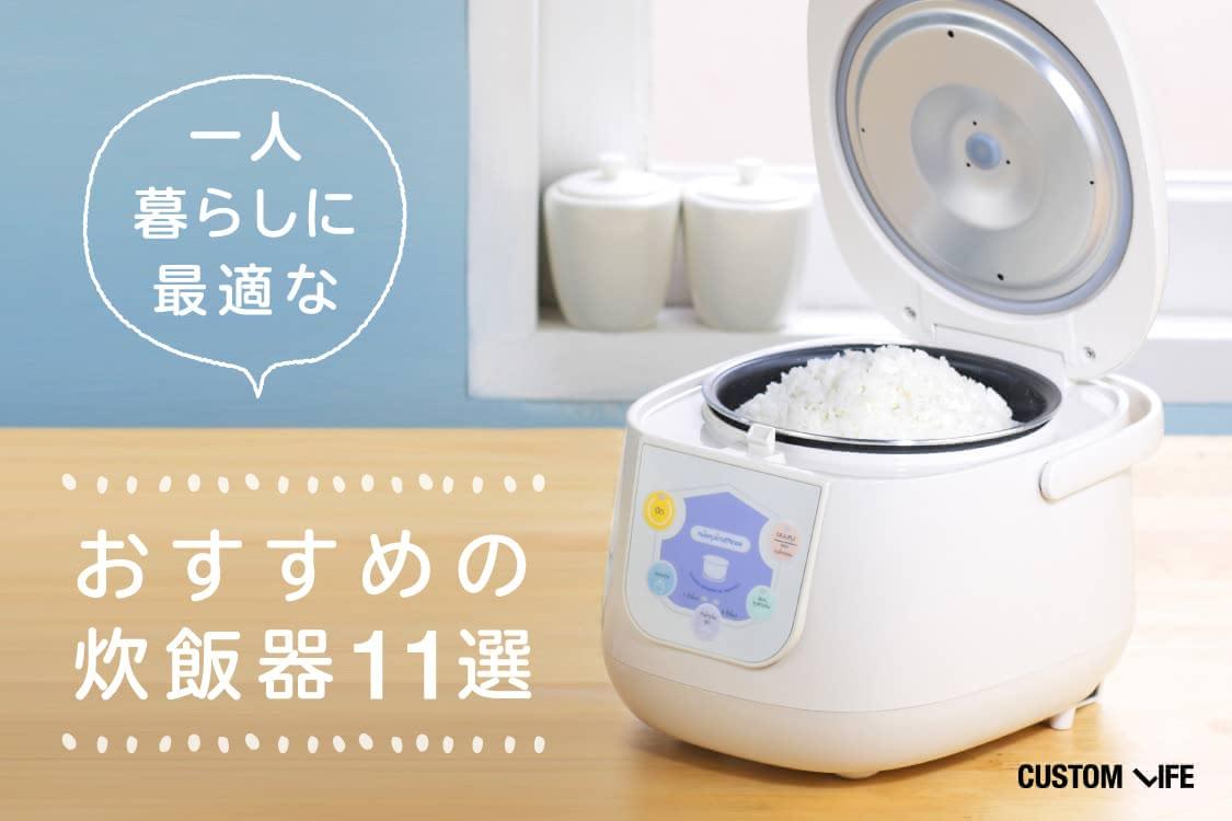 一人暮らしに最適なおすすめの炊飯器11選