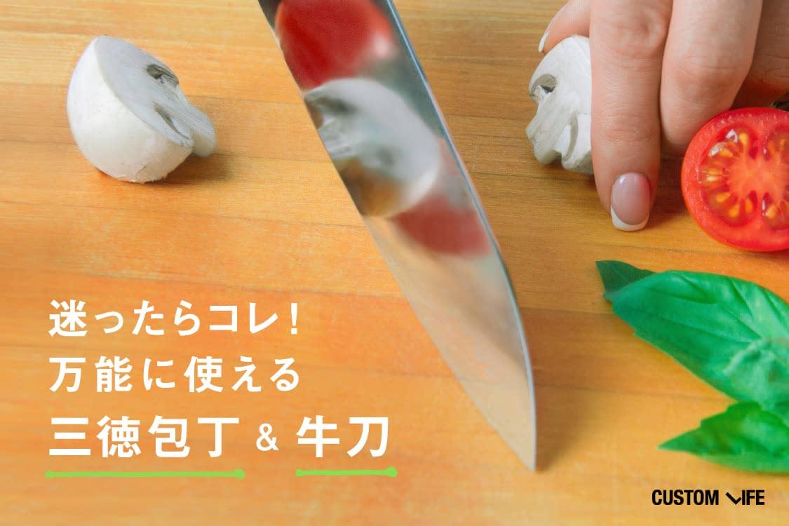 三徳包丁で食材を切っている様子