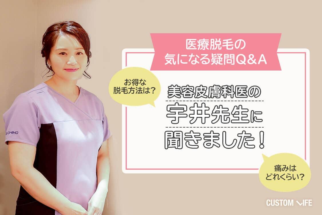 医療脱毛の気になる疑問を美容皮膚科医の宇井先生に聞きました