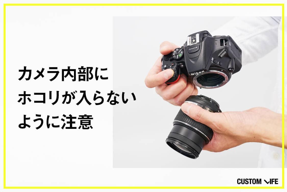 カメラ内部にホコリが入らないように注意しよう