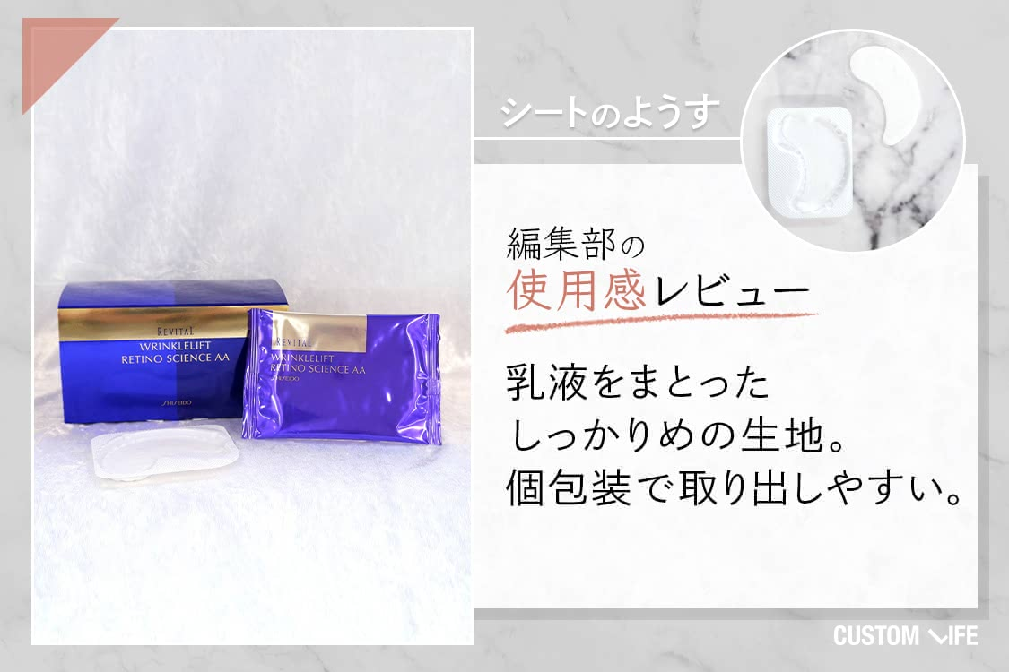 乳液をまとったしっかりめの記事。個包装で取り出しやすい。
