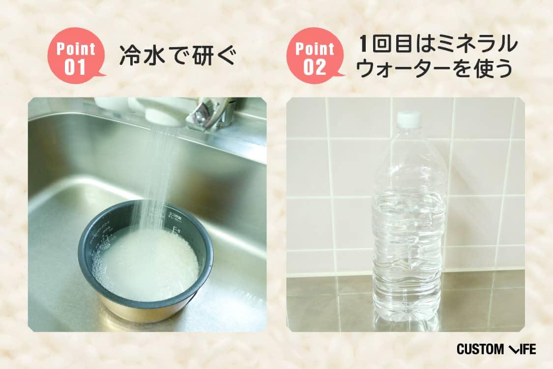 お米を研ぐ時のポイントは「冷水を使う・1回目はミネラルウォーターを使う」
