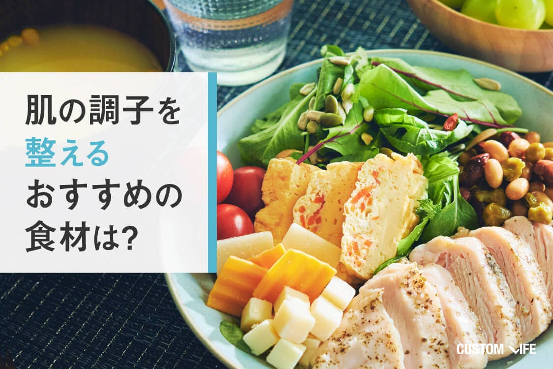 肌の調子を整えるおすすめの食材は?