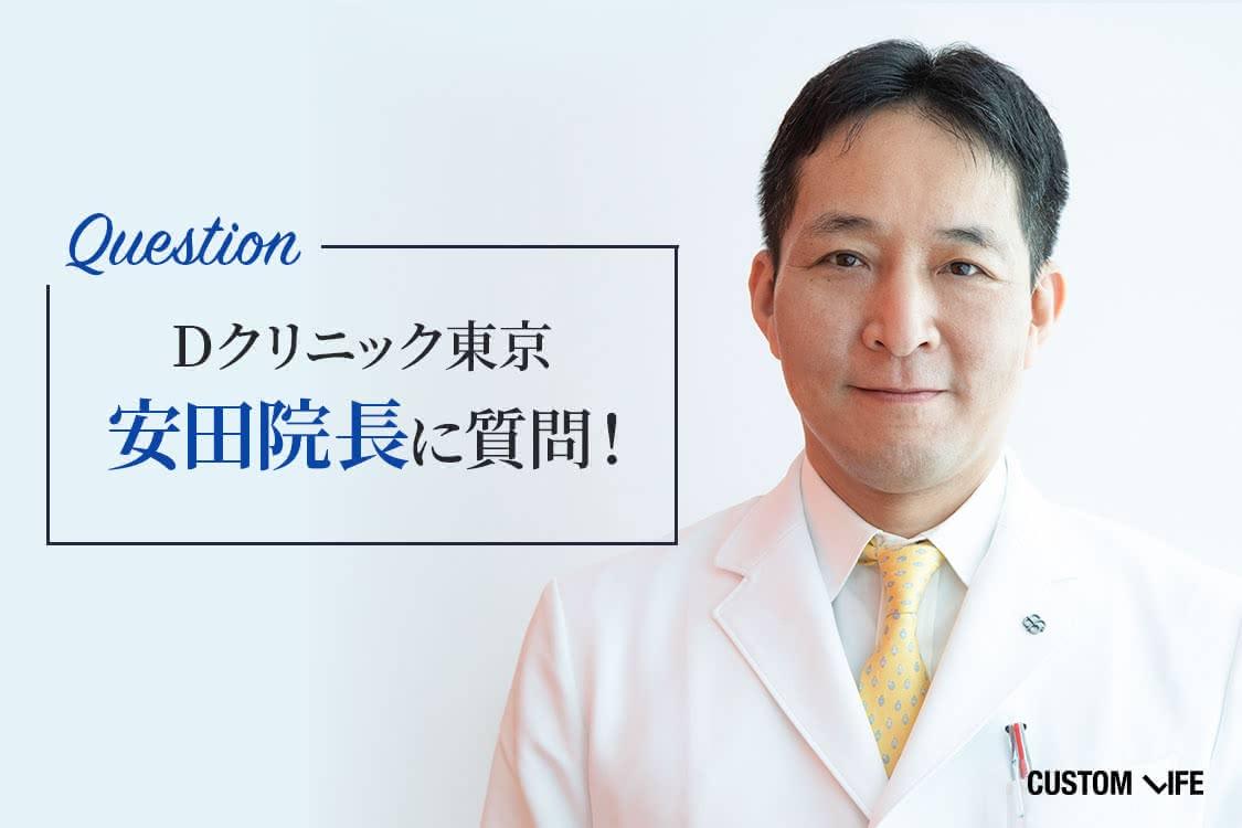 Dクリニック東京安田院長に質問!
