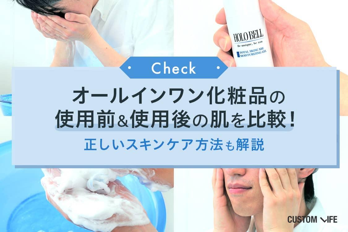 オールインワン化粧品の使用前&使用後の肌を比較!正しいスキンケア方法も解説