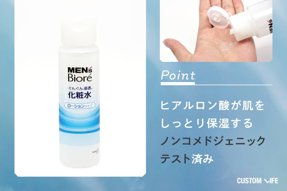 ヒアルロン酸が肌をしっとり保湿する、ノンコメドジェニックテスト済み