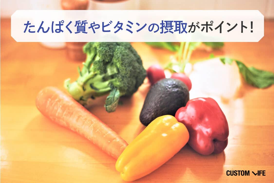 たんぱく質やビタミンの摂取がポイント!