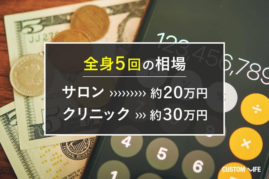 全身5回の相場 サロン:約20万円 クリニック:約30万円