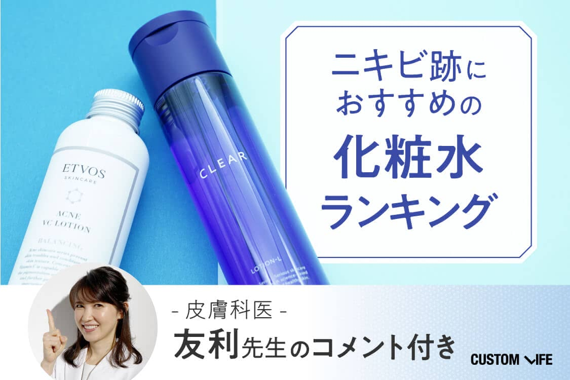 ニキビ跡におすすめの化粧水ランキング 皮膚科医・友利先生のコメント付き