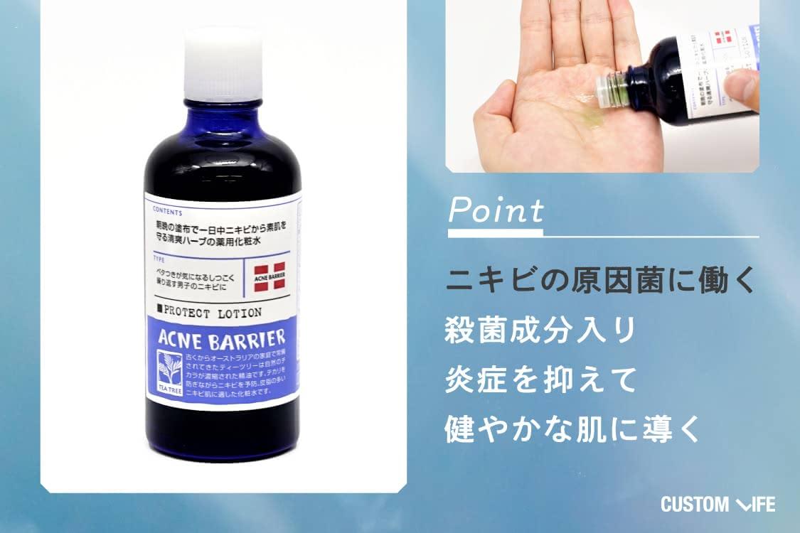 ニキビの原因菌に働く殺菌成分入り、炎症を抑えて健やかな肌に導く