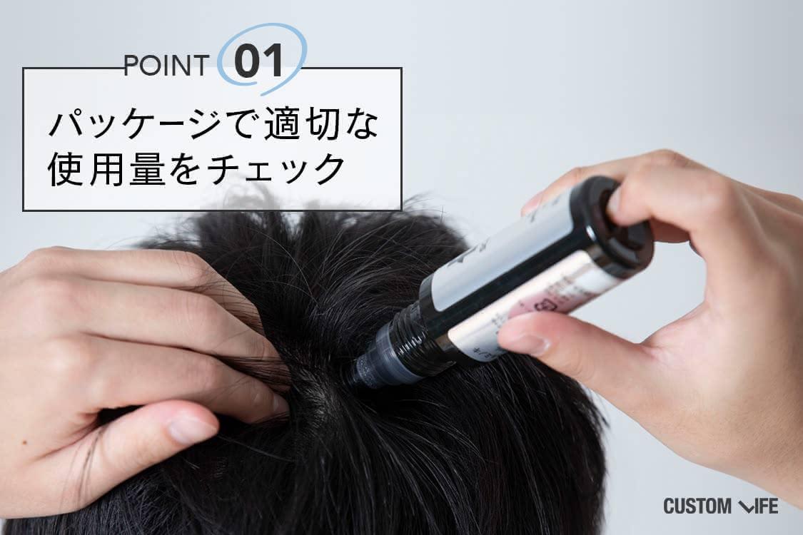 育毛剤を頭皮に塗布する男性