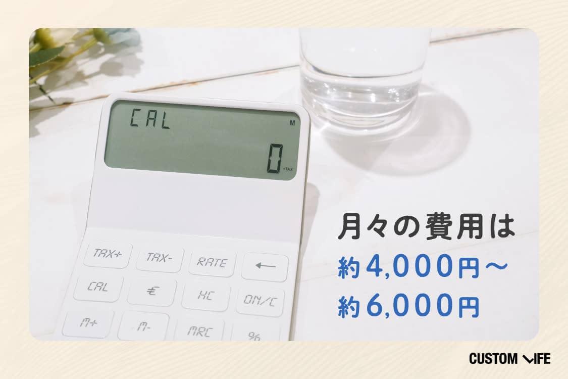 月々の費用は約4000~6000円
