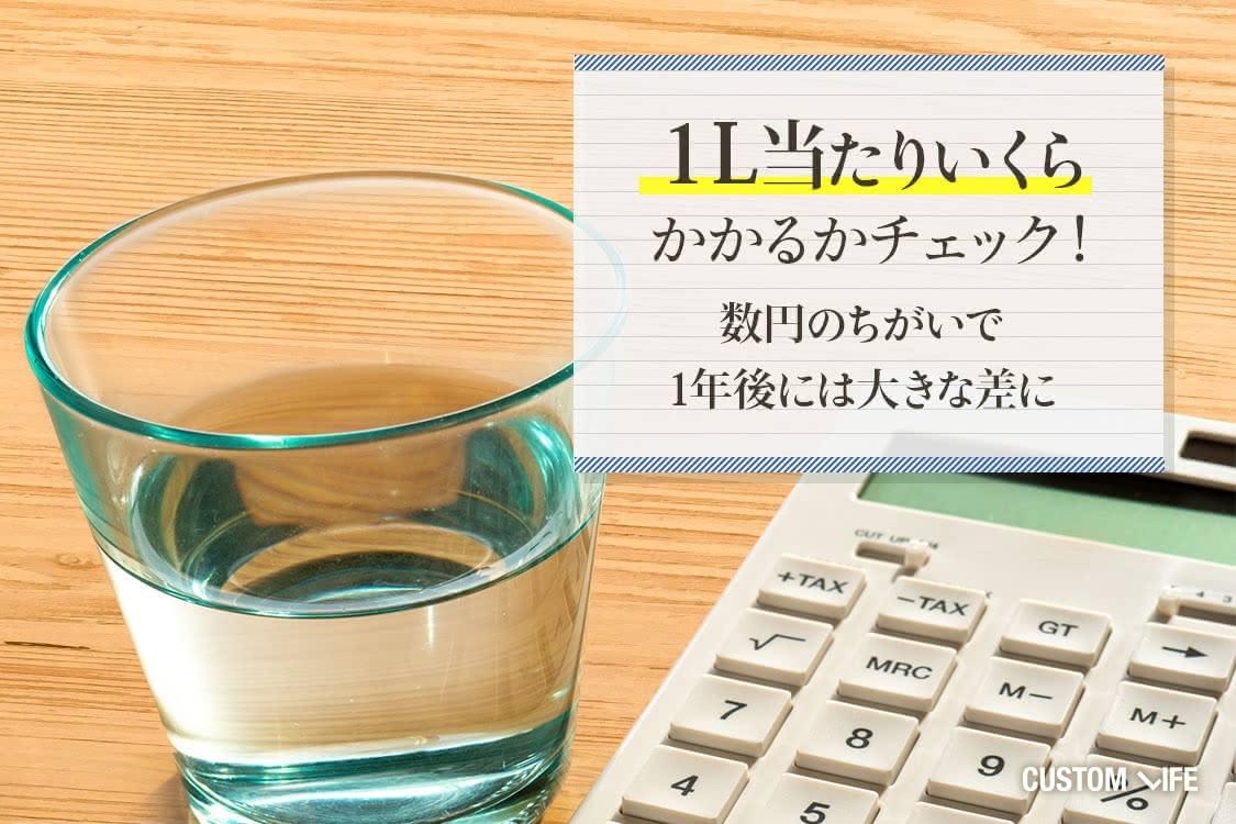 水が入ったグラスと電卓