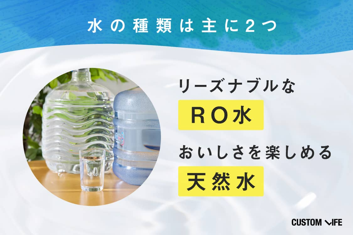 リーズナブルなRO水、おいしさを楽しめる天然水