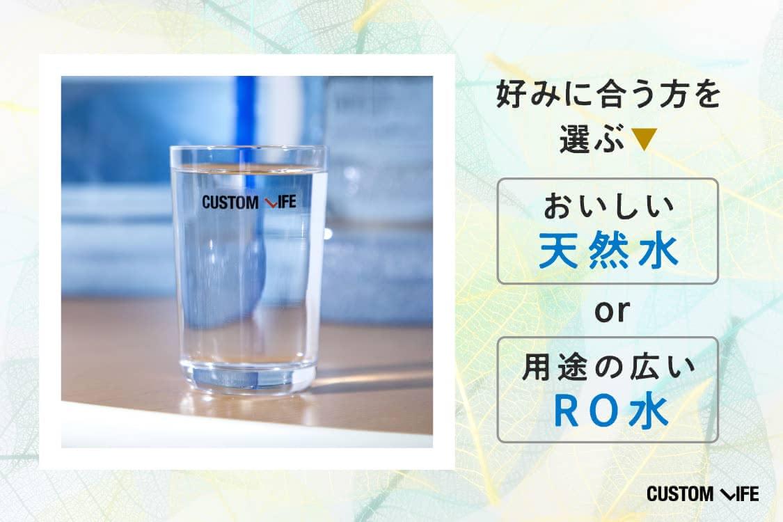 天然水とRO水から好みで選ぶ