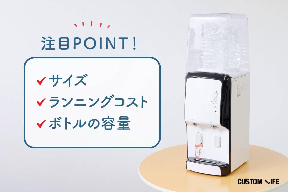 サイズ・ランニングコスト・ボトルの容量に注目!