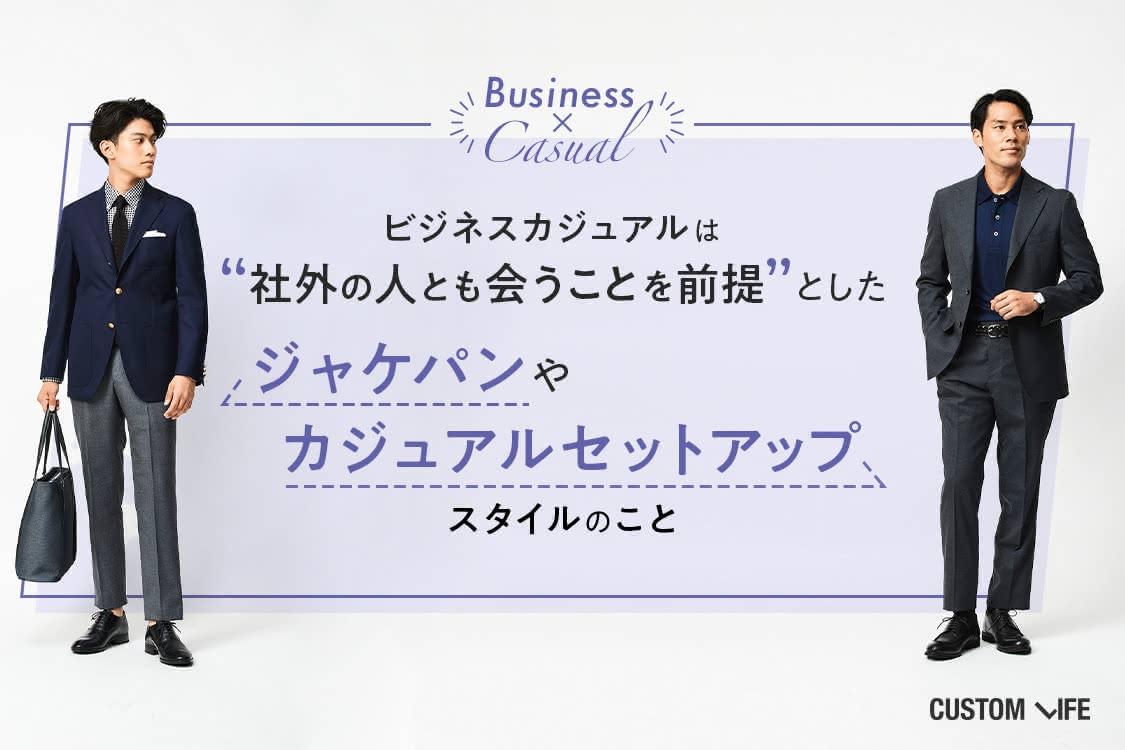ビジネスカジュアル,メンズ