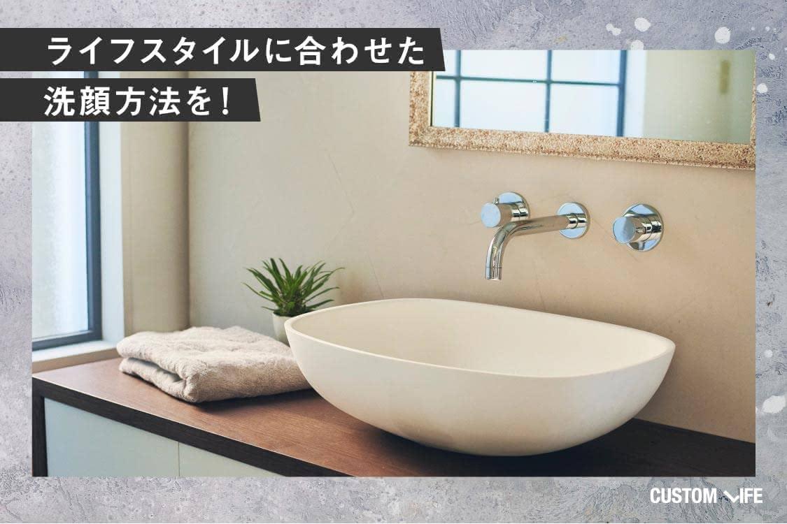 ライフスタイルに合わせた洗顔方法を!