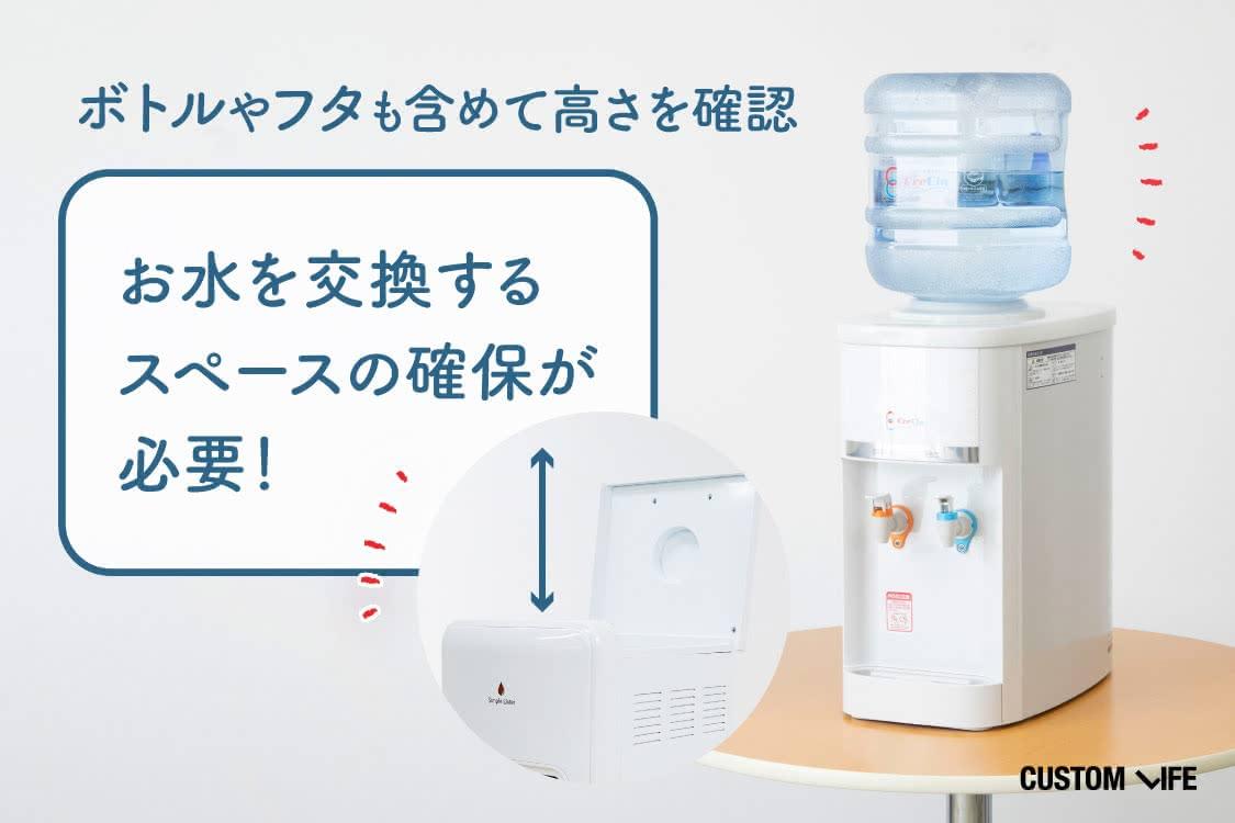 お水を交換するスペースの確保が必要!
