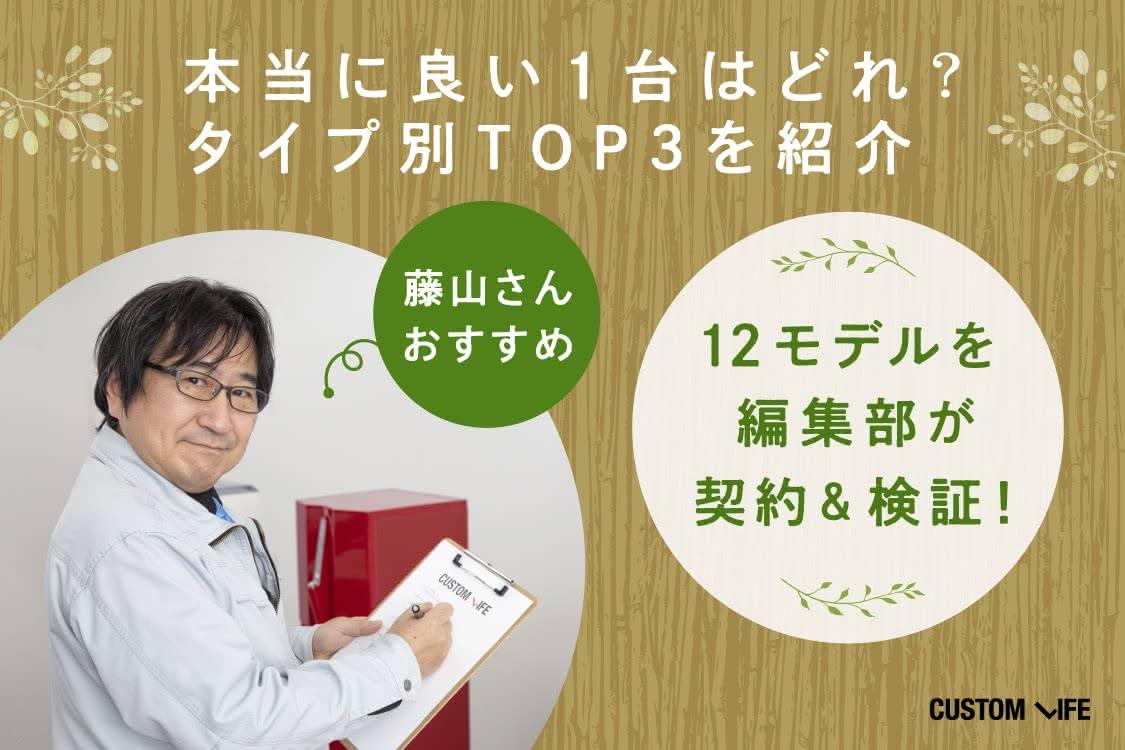 藤山さん厳選モデルをタイプ別TOP3でご紹介