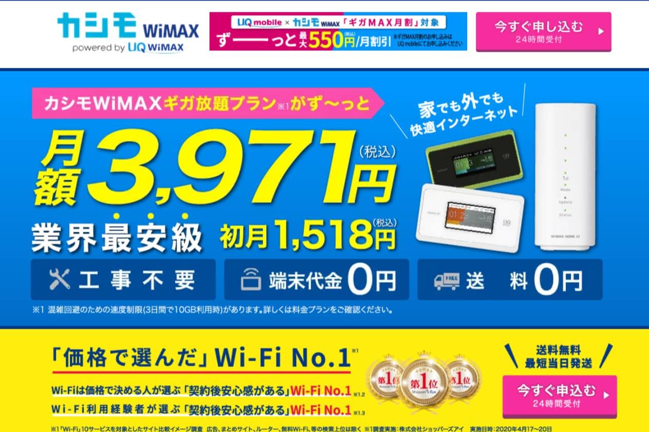 WiMAX,おすすめ