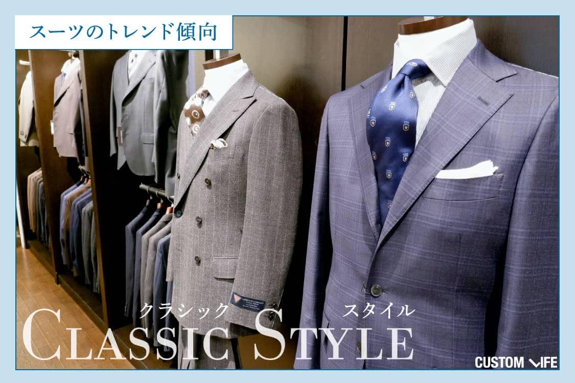 スーツ,流行