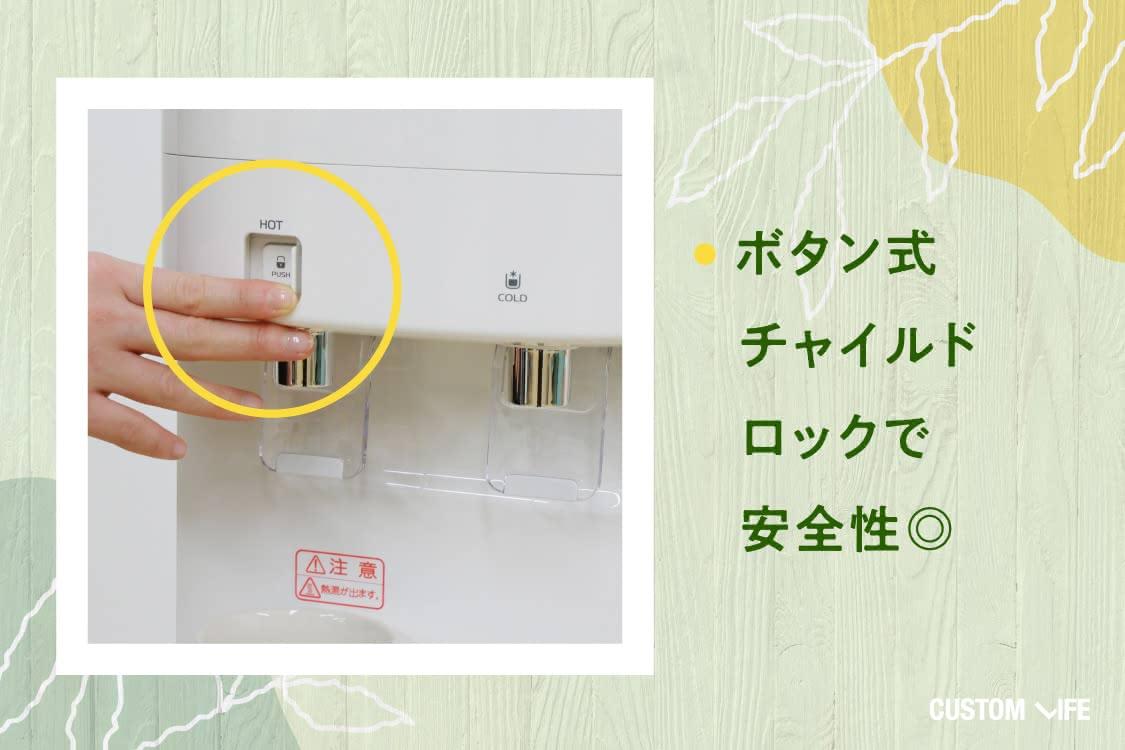 ボタン式チャイルドロックで安全性◎