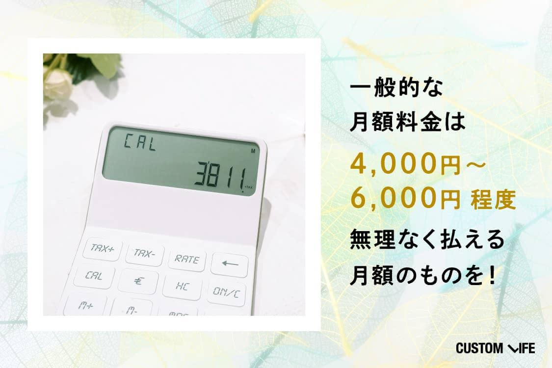 月額の相場は4,000円~6,000円程度