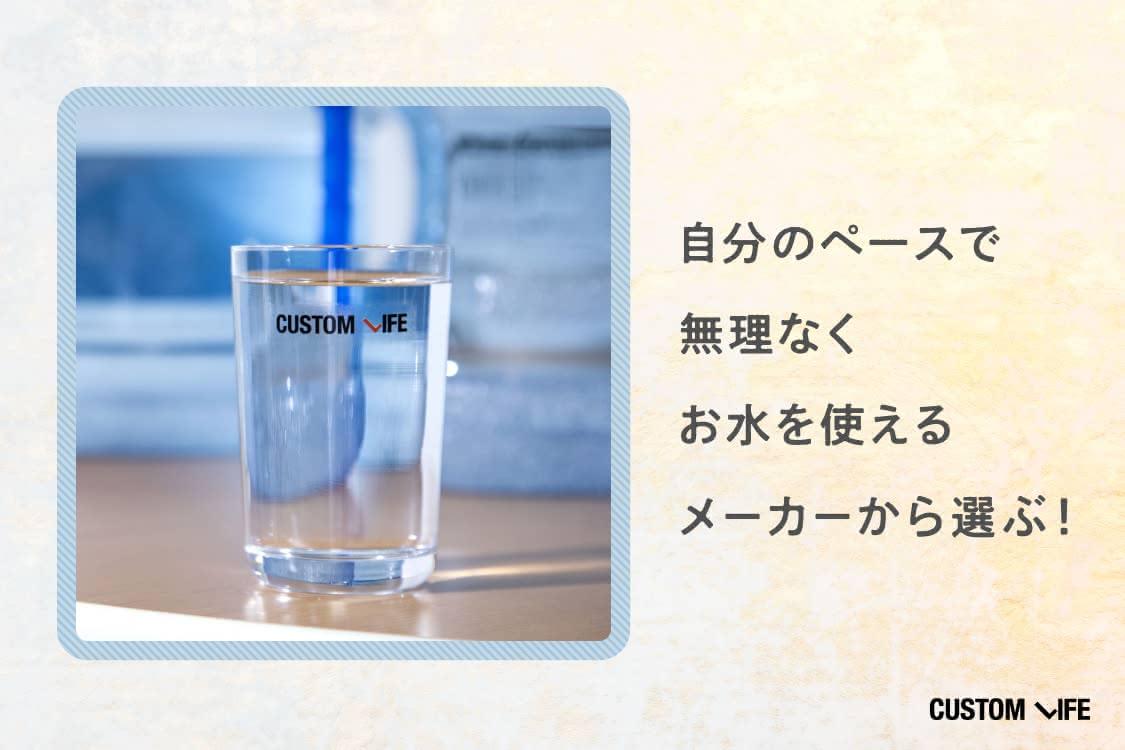 自分のペースで無理なくお水を使えるメーカーから選ぶ