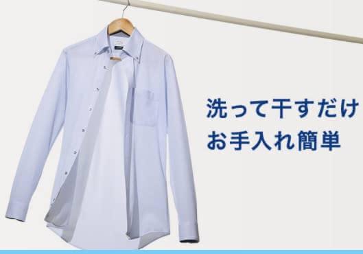 ワイシャツ,コスパ
