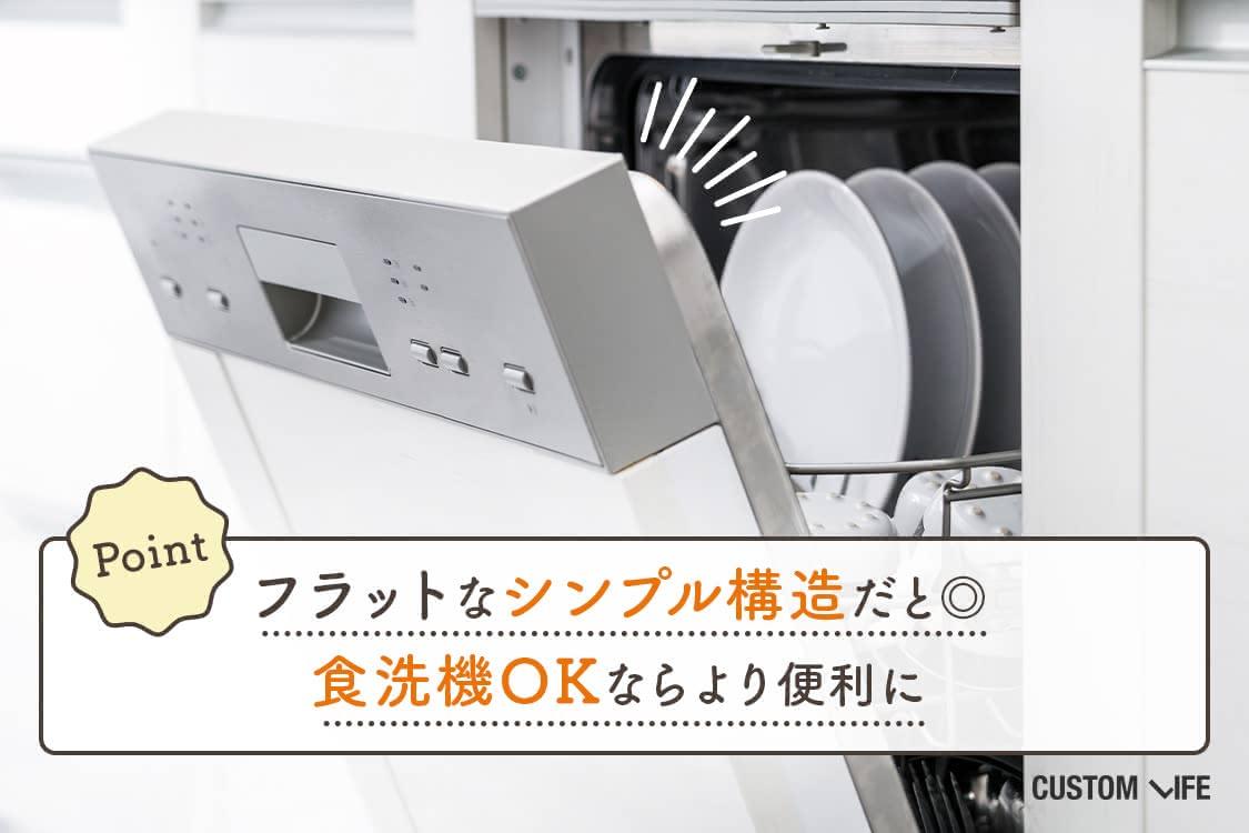 フラットなシンプル構造だと良い 食洗機OKならより便利に