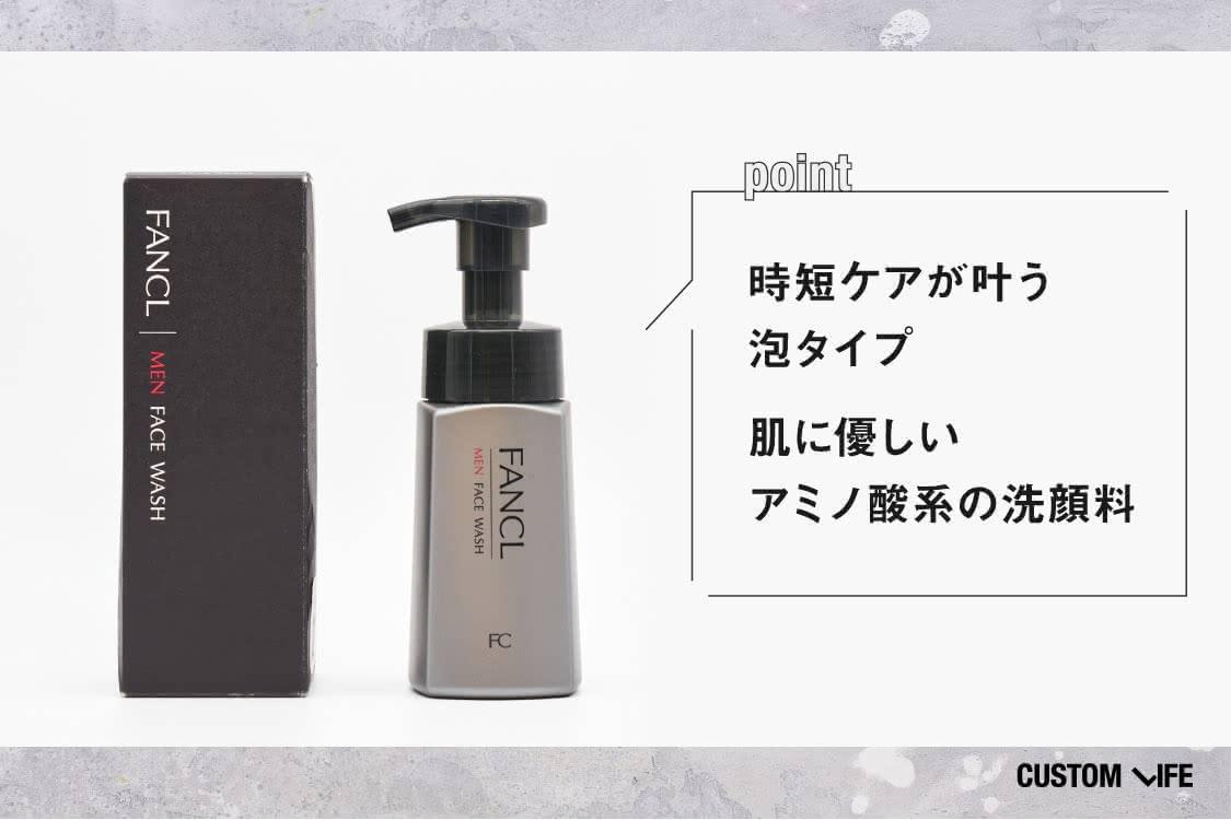 時短ケアが叶う泡タイプ、肌に優しいアミノ酸系の洗顔料
