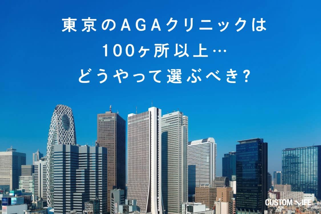 東京のAGAクリニックは100ヶ所以上,どうやって選ぶべきか