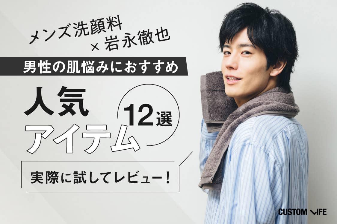 メンズ洗顔料×岩永徹也、男性の肌悩みにおすすめ人気アイテム12選を実際に試してレビュー