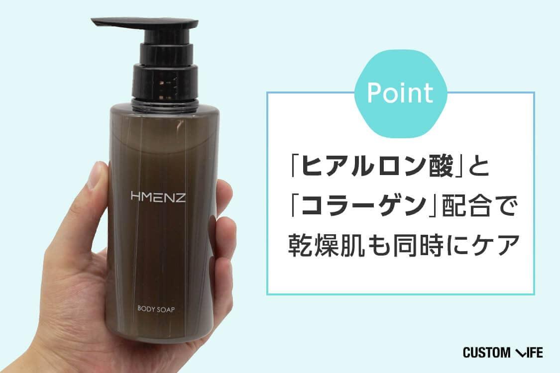 ポイント:「ヒアルロン酸」と「コラーゲン」配合で乾燥肌も同時ケア