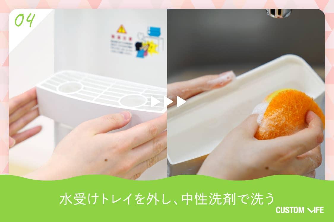 水受けトレイを外し、中性洗剤で洗う