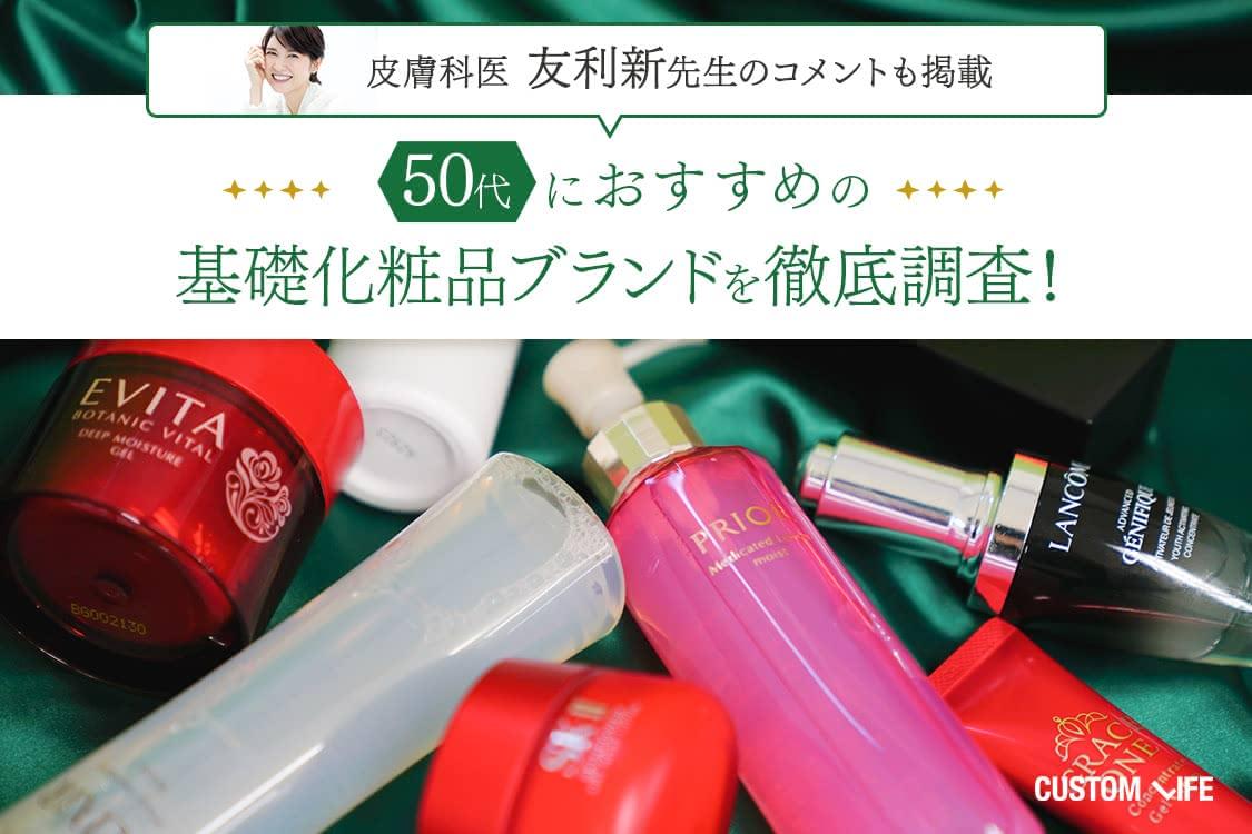 40代におすすめの基礎化粧品ブランドを徹底調査!