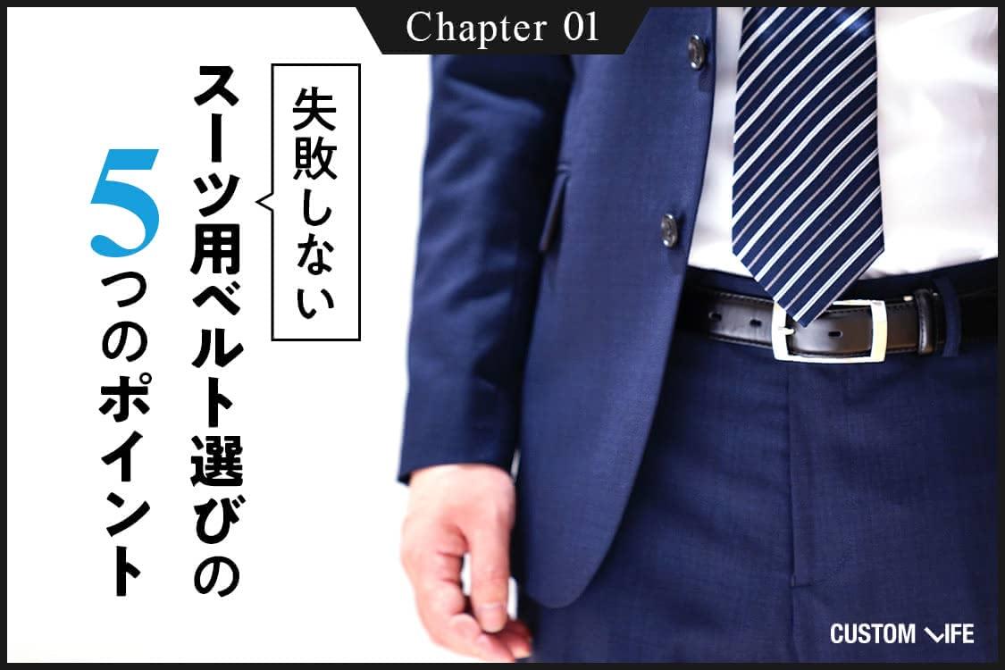 スーツ,ベルト