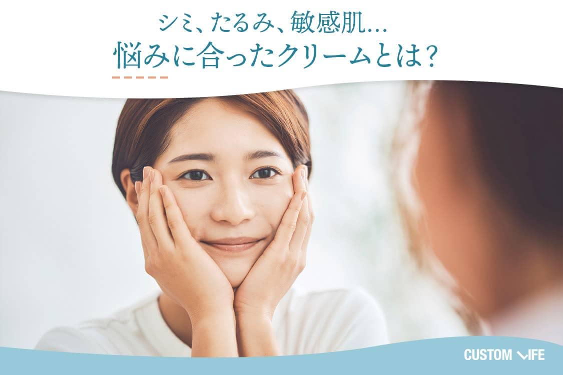シミ、たるみ、敏感肌…悩みに合ったクリームとは?
