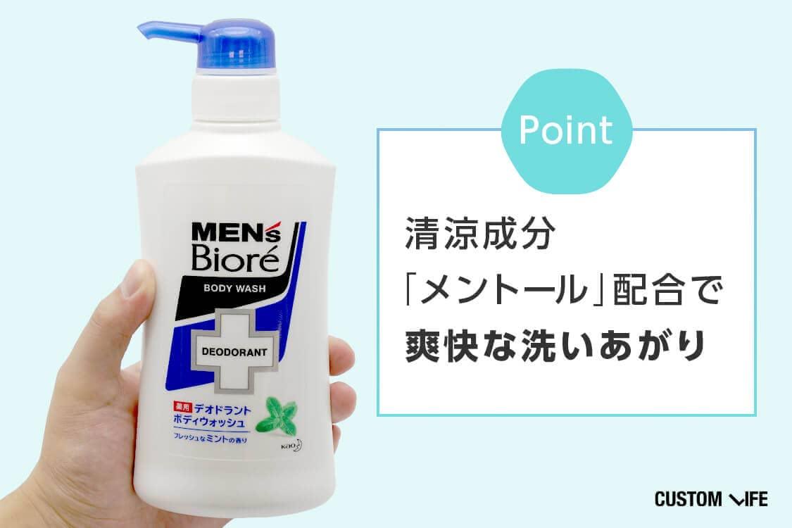 ポイント:清涼成分「メントール」配合で爽快な洗いあがり