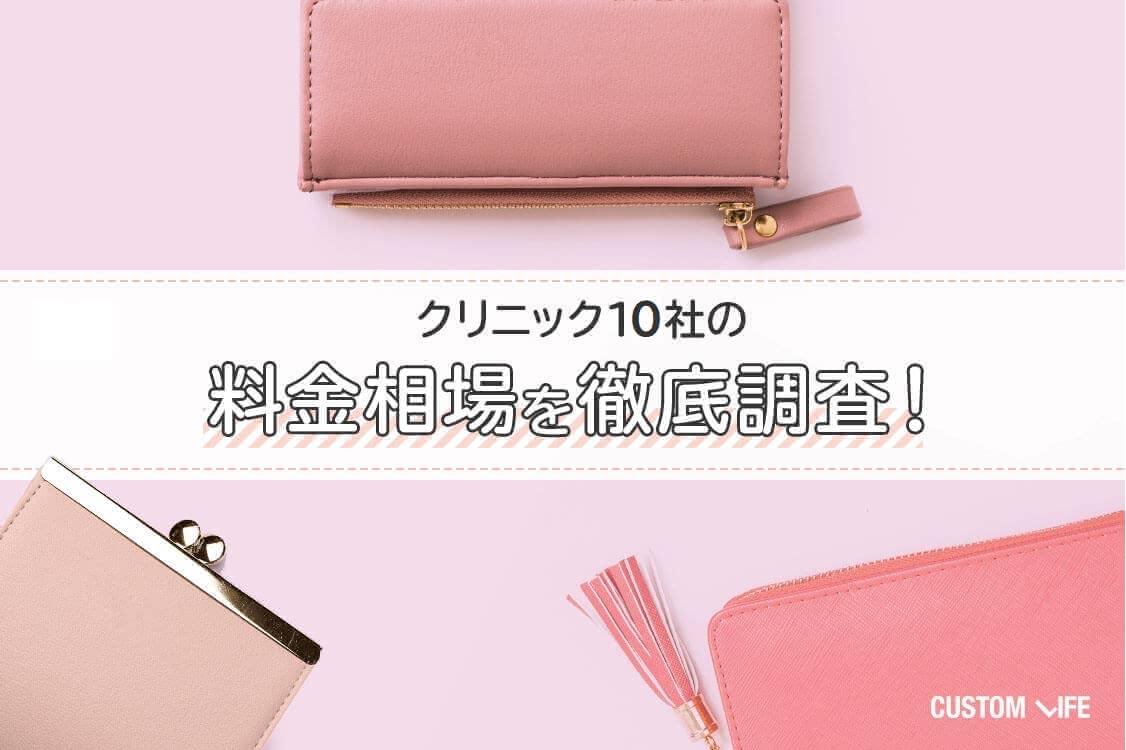 クリニック15社の料金相場を徹底調査!