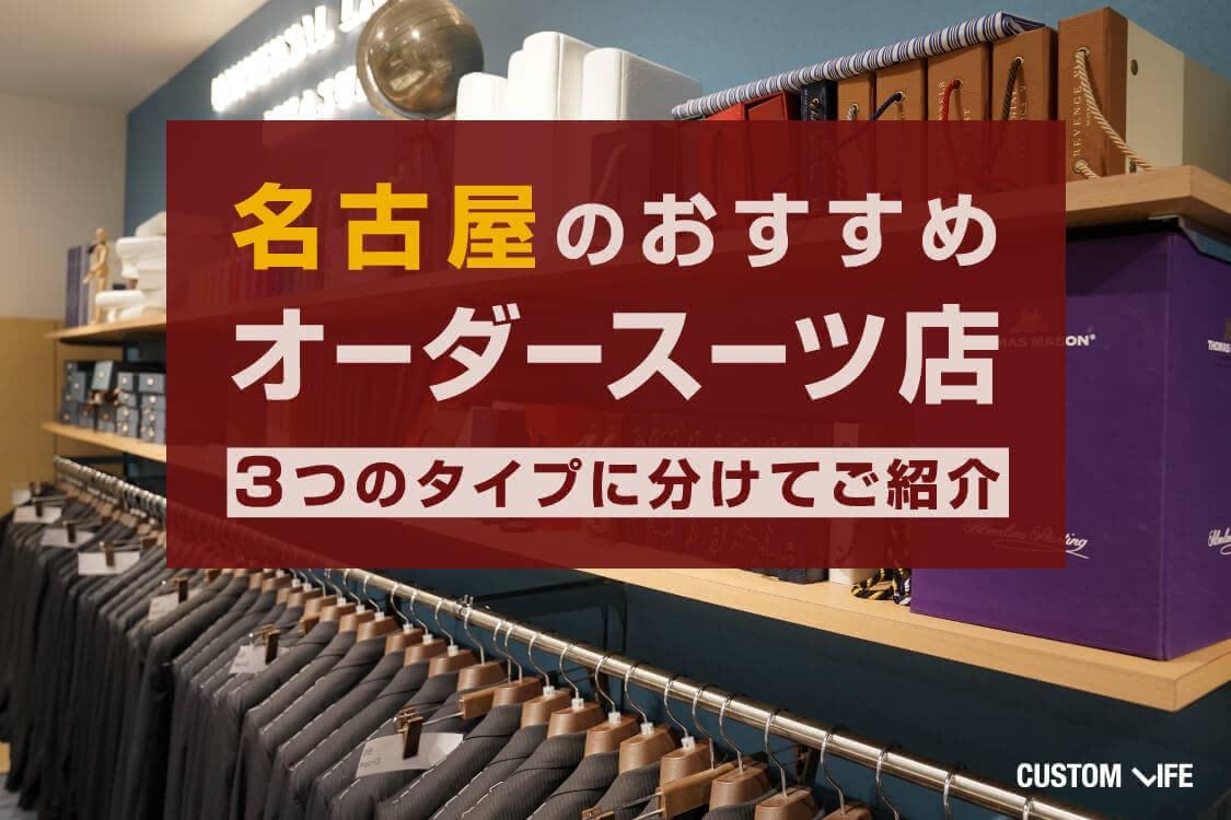 オーダースーツ,名古屋