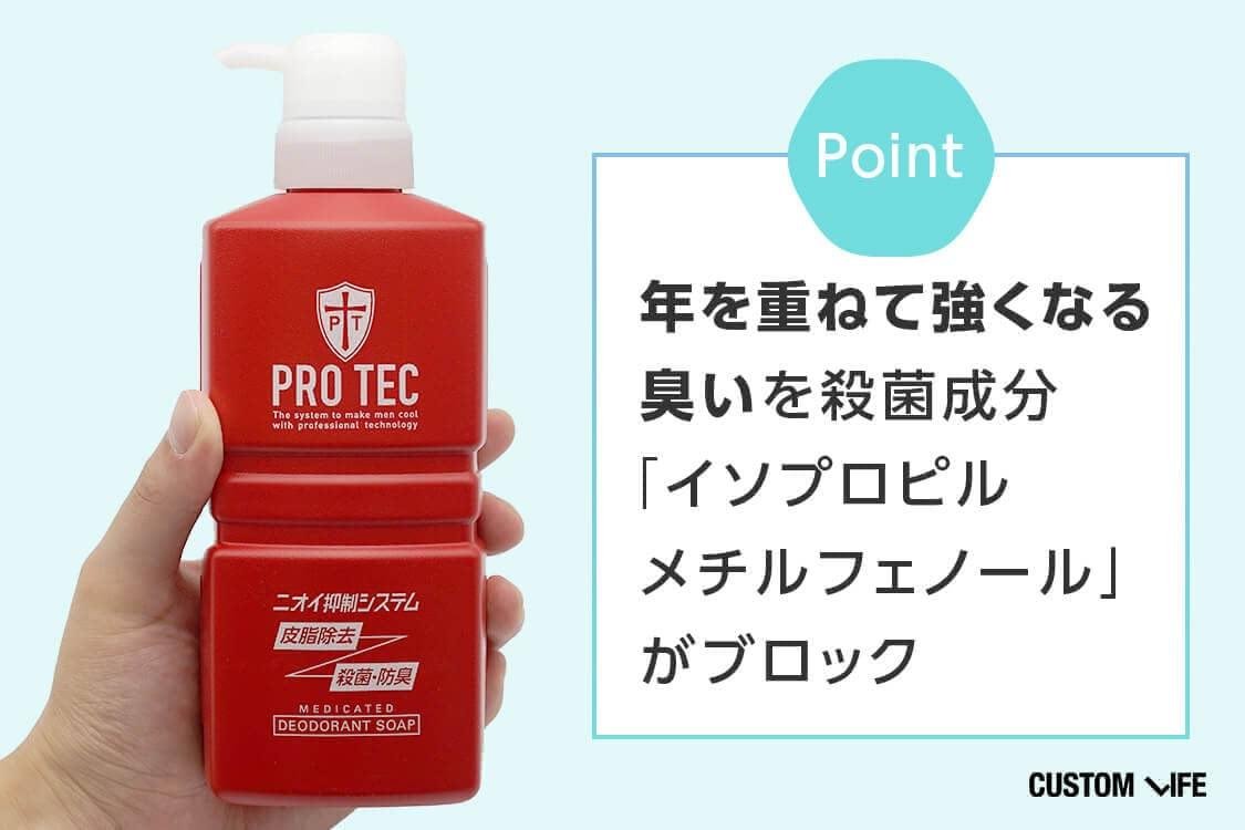 ポイント:年を重ねて強くなる臭いを殺菌成分「イソプロピルメチルフェノール」がブロック