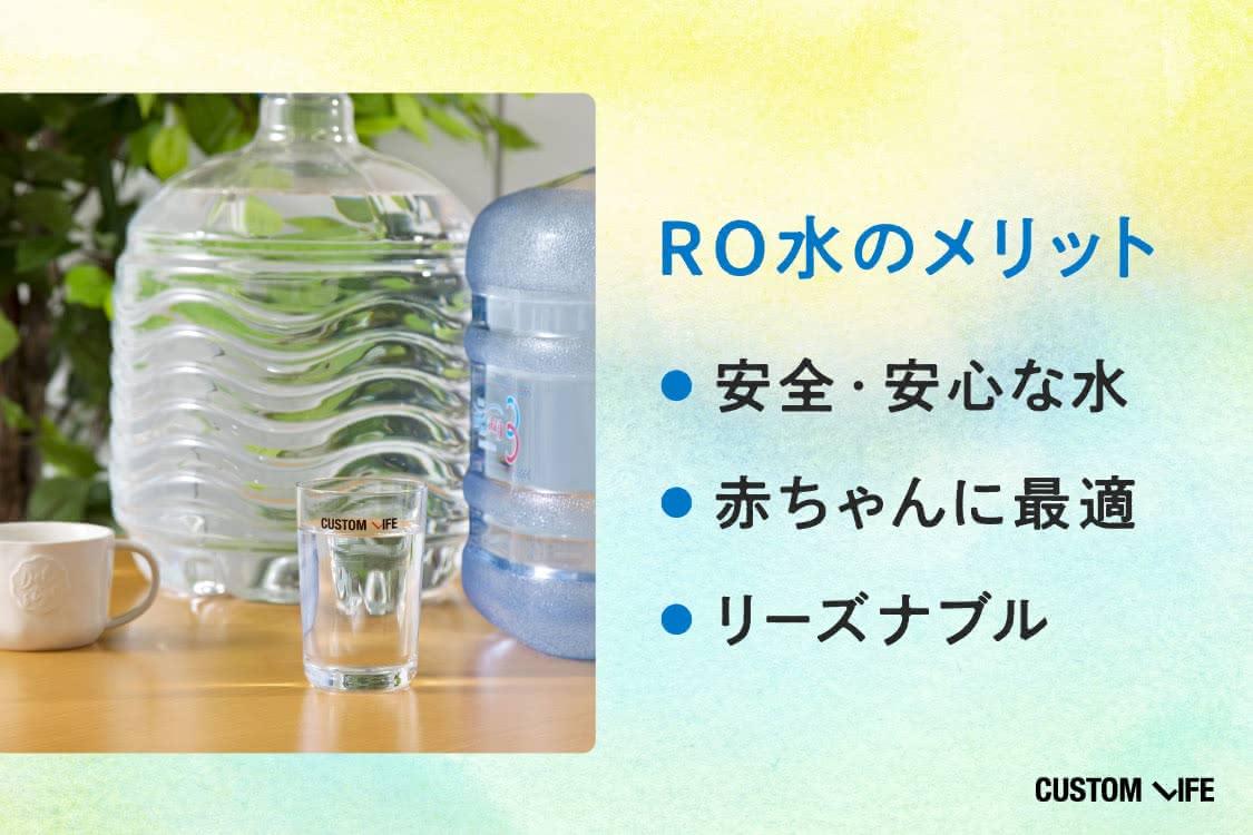 RO水のメリットは「安全・安心」「赤ちゃんに最適」「リーズナブル」