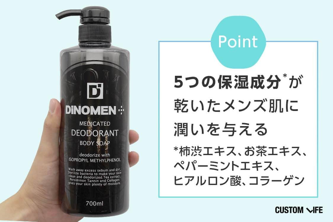 ポイント:5つの保湿成分が乾いたメンズ肌に潤いを与える